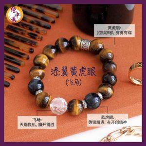 3. (CHI) Blaze Yellow Tiger's Eye Pegasus Bracelet - Yuan Zhong Siu