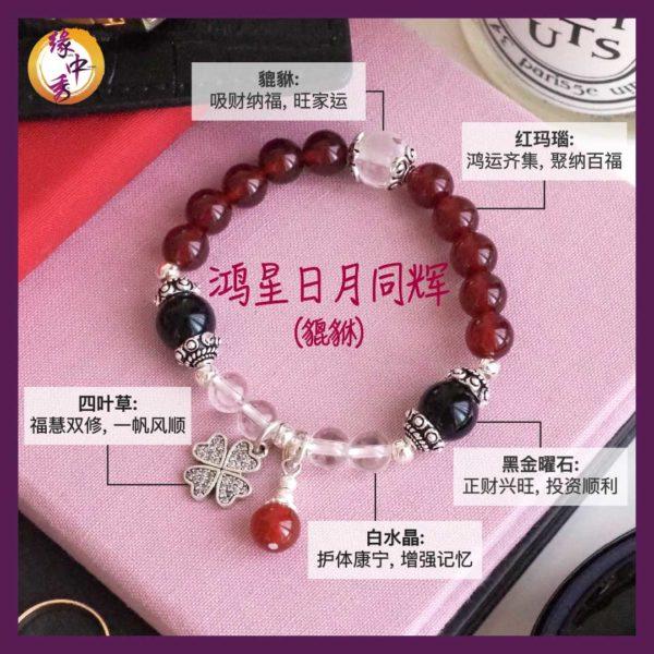 3. (CHI) Success Red Agate Pi Xiu Bracelet - Yuan Zhong Siu