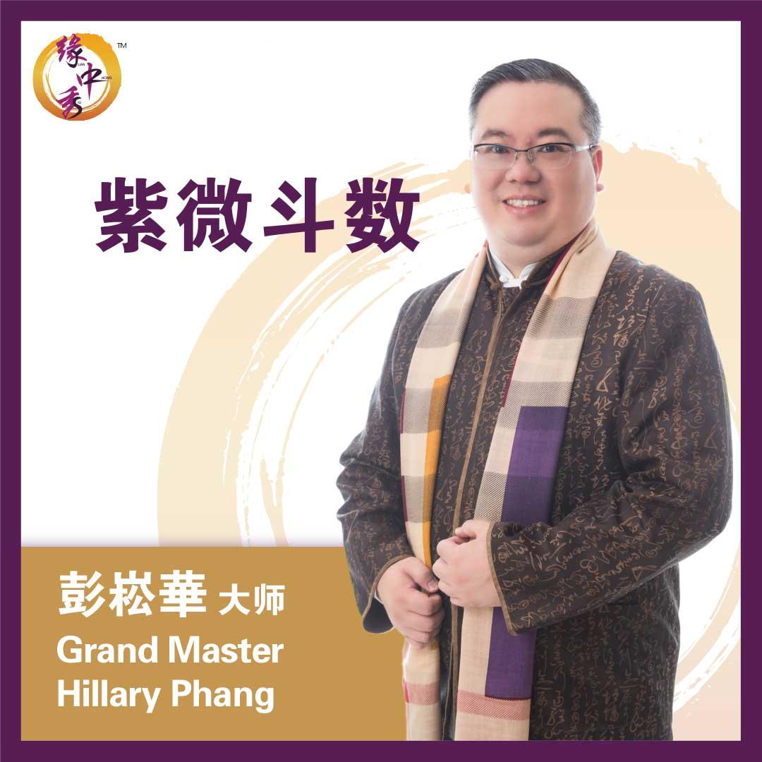 Zi Wei Dou Shu Astrology Service by Grand Master Phang