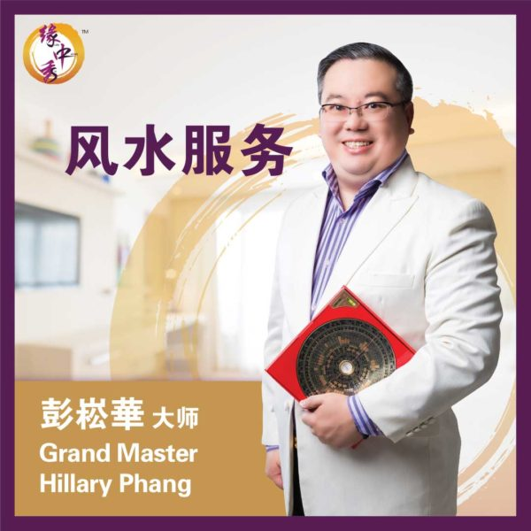 Feng Shui Audit by Grand Master Phang