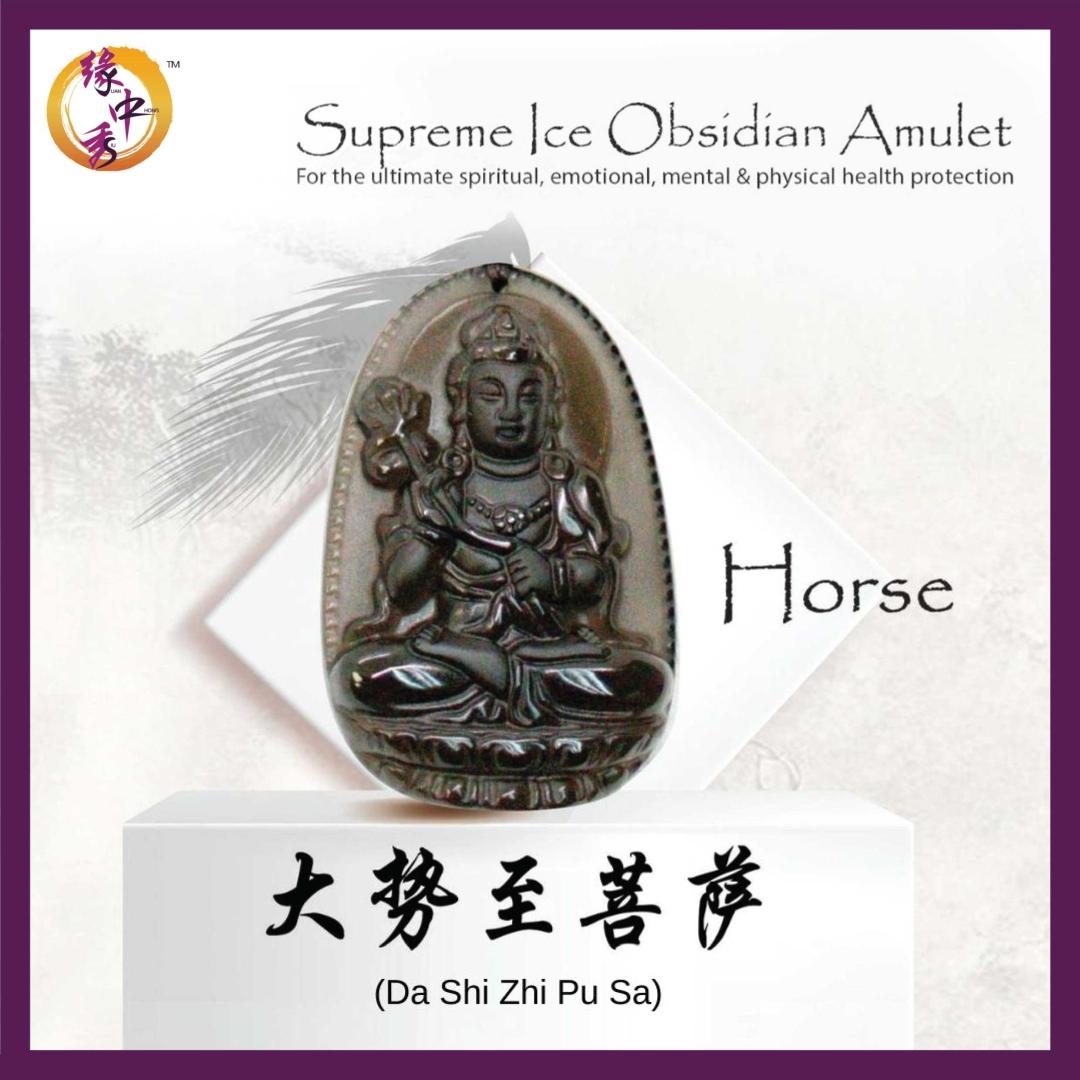 1. PNEC-0093 - Horse 大势至菩萨 (Yuan Zhong Siu)