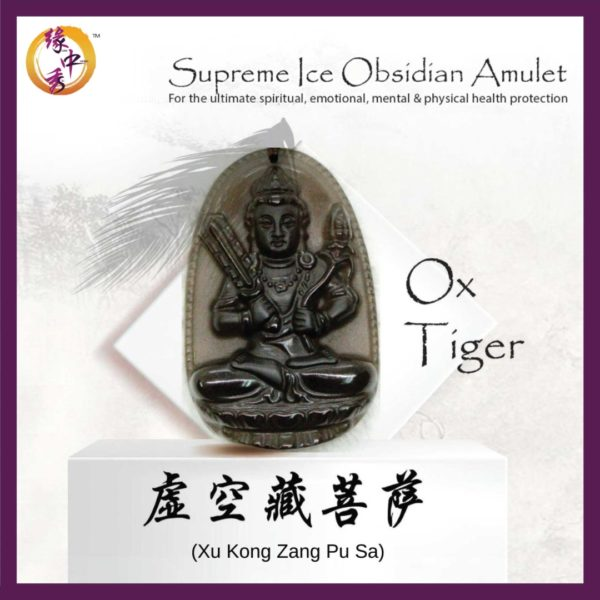 1. PNEC-0094 - Ox, Tiger - 虚空藏菩萨 (Yuan Zhong Siu)