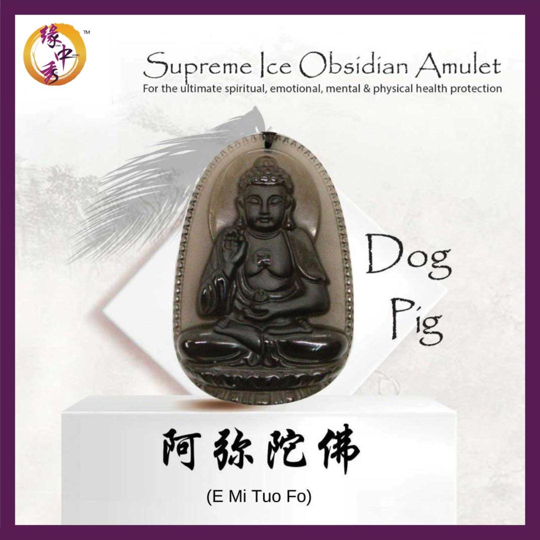 1. PNEC-0097 - Dog, Pig - 阿弥陀佛(Yuan Zhong Siu)
