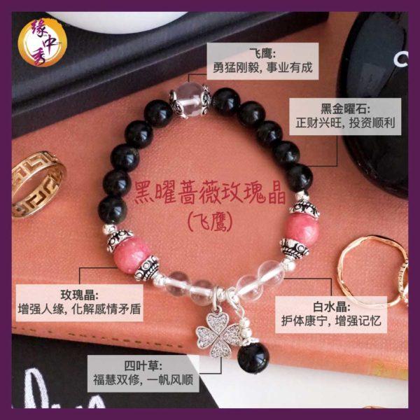 3. (CHI) Divine Eagle Rhodonite Bracelet - Yuan Zhong Siu