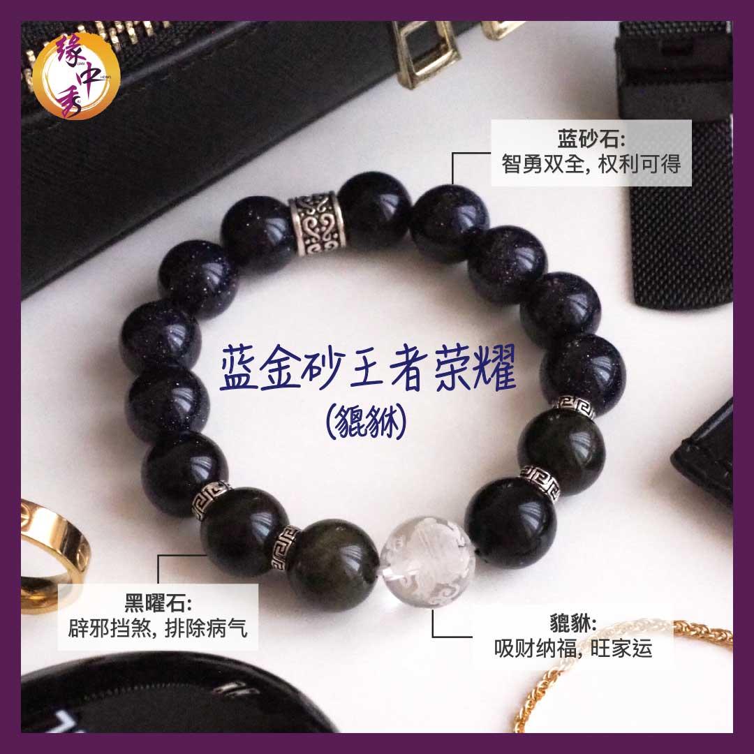 3. (CHI) Glory Blue Sandstone Pi Xiu Bracelet - Yuan Zhong Siu