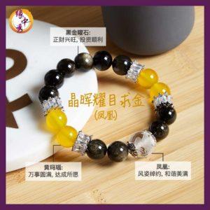 3. (CHI) Graceful Yellow Agate Phoenix Bracelet - Yuan Zhong Siu