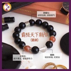3. (CHI) Legacy Pi Xiu Sunstone Bracelet - Yuan Zhong Siu