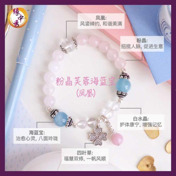 3. (CHI) Love Phoenix Rose Quartz Bracelet - Yuan Zhong Siu