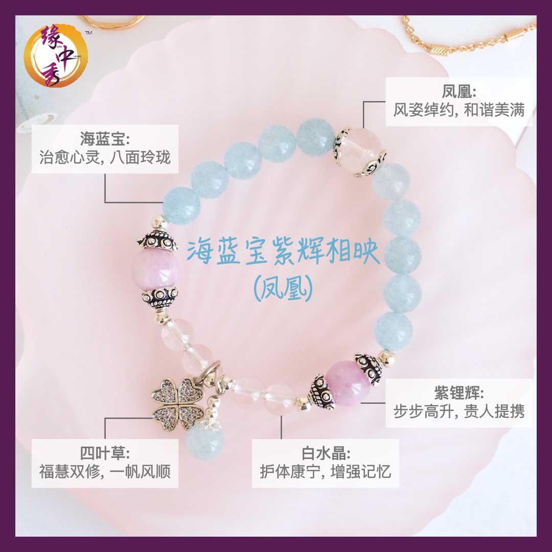 3. (CHI) Ocean Phoenix Aquamarine Bracelet - Yuan Zhong Siu