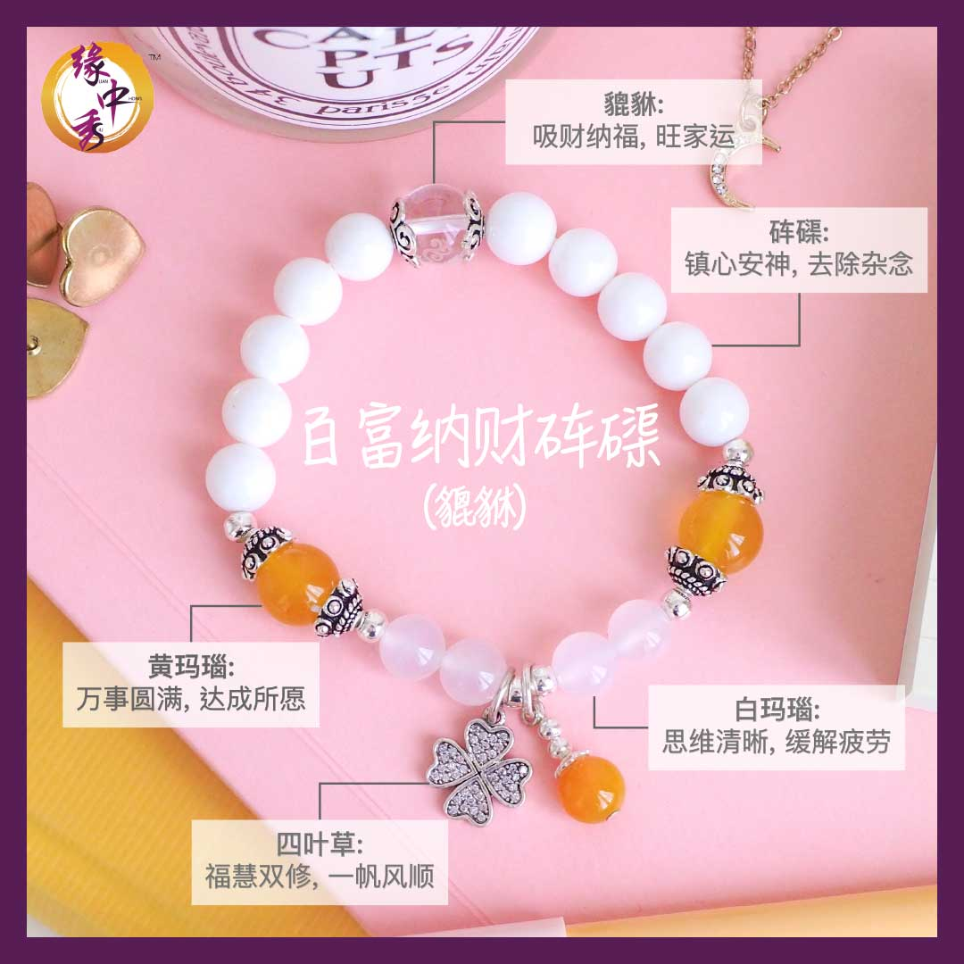3. (CHI) Royal Pi Xiu Che Qu Bracelet - Yuan Zhong Siu