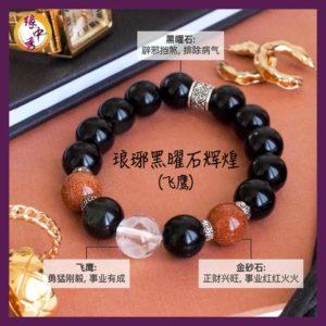 3. (CHI) Titan Obsidian Eagle Bracelet - Yuan Zhong Siu