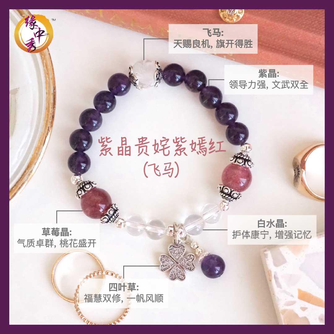 3. (CHI) Vera Pegasus Amethyst Bracelet - Yuan Zhong Siu
