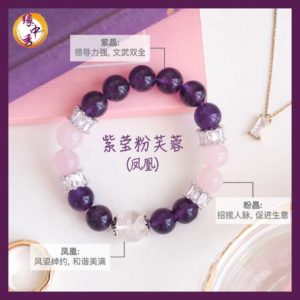 3. (CHI) Victory Phoenix Amethyst Bracelet - Yuan Zhong Siu