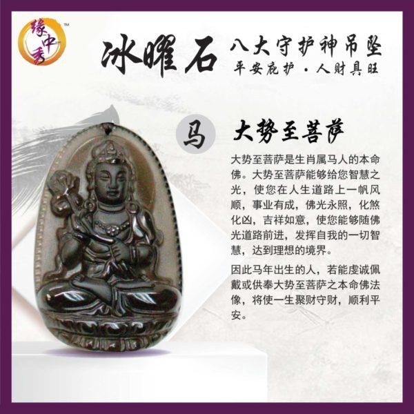3. PNEC-0093 - Horse 大势至菩萨(Yuan Zhong Siu)