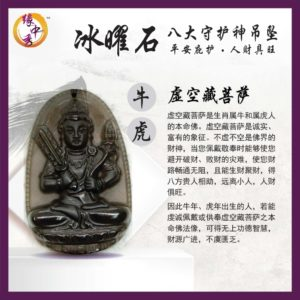 3. PNEC-0094 - Ox, Tiger - 虚空藏菩萨(Yuan Zhong Siu)