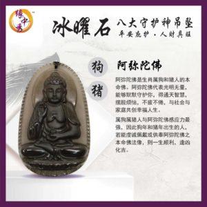 3. PNEC-0097 - Dog, Pig - 阿弥陀佛(Yuan Zhong Siu)