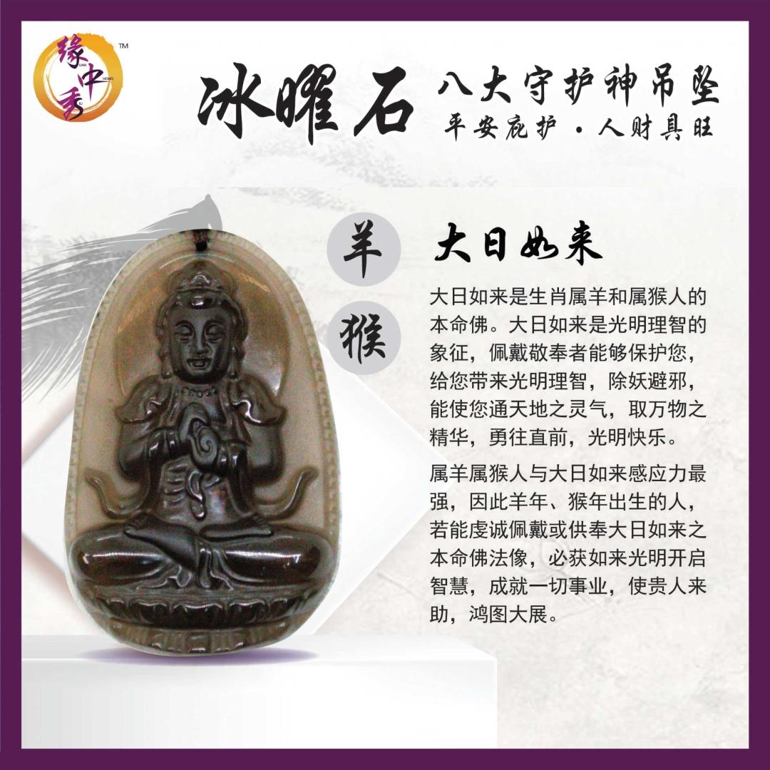 3. PNEC-0098 - Goat, Monkey - 大日如来(Yuan Zhong Siu)