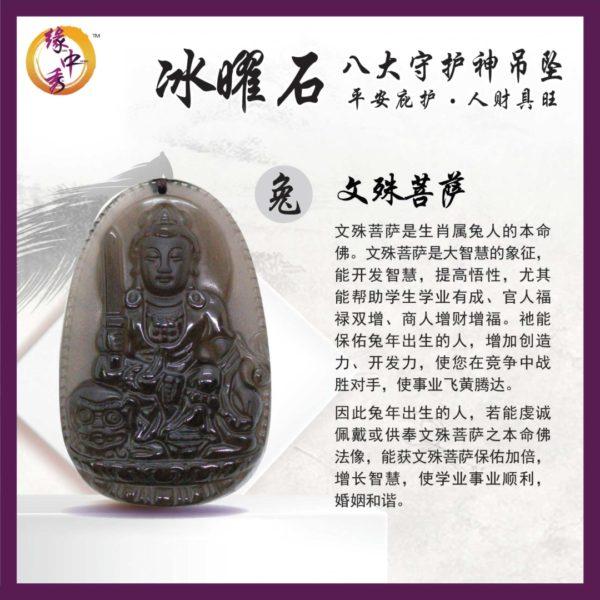 3. PNEC-0099 - Rabbit - 文殊菩萨(Yuan Zhong Siu)