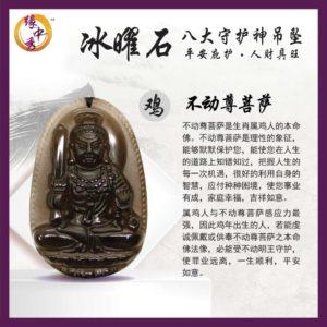 3. PNEC-0100 - Rooster - 不动尊菩萨(Yuan Zhong Siu)