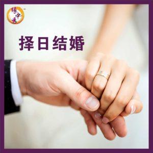 Auspicious Date Selection for Wedding (Yuan Zhong Siu)