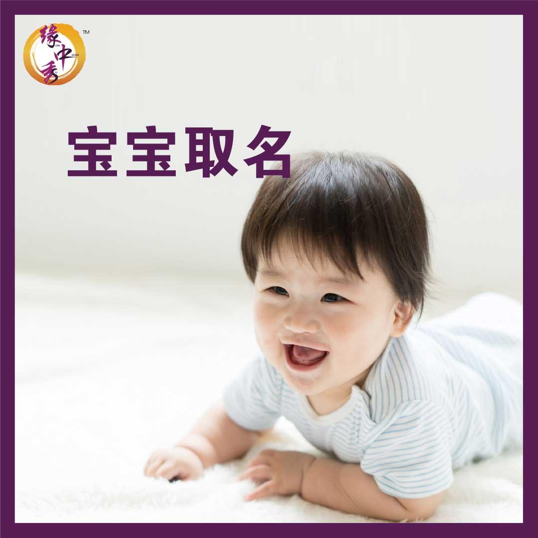 Yuan Zhong Siu Baby Naming Service(宝宝取名)