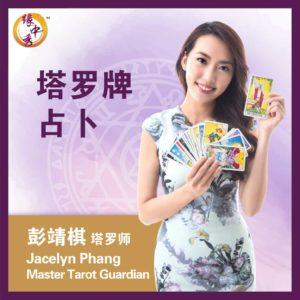 Tarot Reading by Jacelyn Phang (Yuan Zhong Siu)