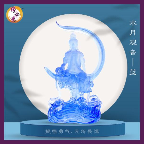 Watermoon Guan Yin 水月观音-(Yuan Zhong Siu) Blue