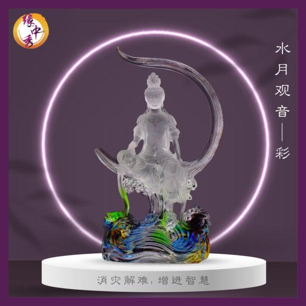 Watermoon Guan Yin 水月观音-(Yuan Zhong Siu) Color