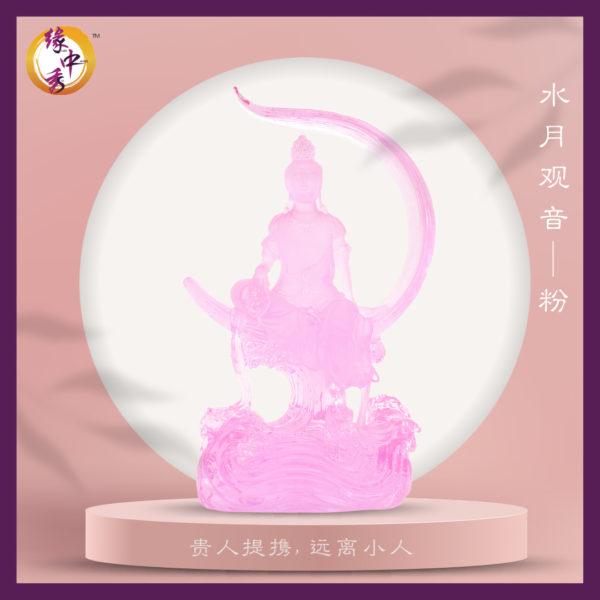 Watermoon Guan Yin 水月观音-(Yuan Zhong Siu) Pink