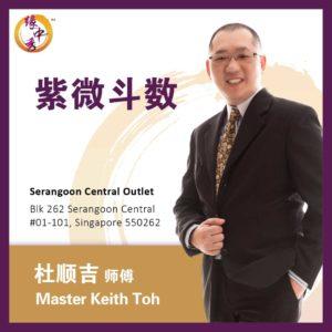 Zi Wei Dou Shu Astrology 紫微斗数 by Master Keith (Yuan Zhong Siu)