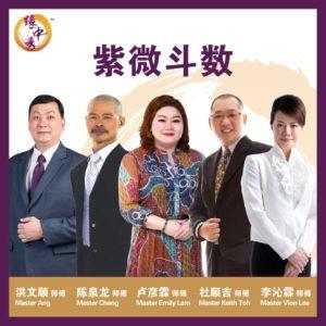 Zi Wei Dou Shu Astrology 紫微斗数 by Outlet Master (Yuan Zhong Siu)