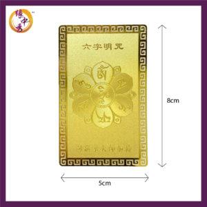 Wealth Enhancing Card 财宝天王金卡 Yuan Zhong Siu (Size) 2