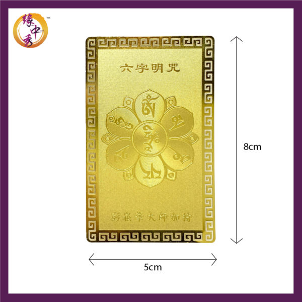 Wealth Enhancing Card 财宝天王金卡 Yuan Zhong Siu (Size) 2
