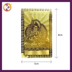 Wealth Enhancing Card 财宝天王金卡 Yuan Zhong Siu (Size)