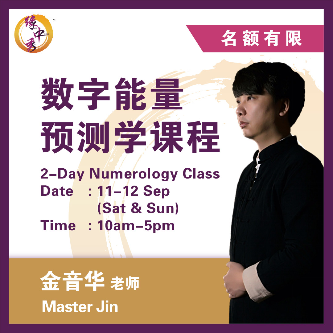 2 Day Numerology Class