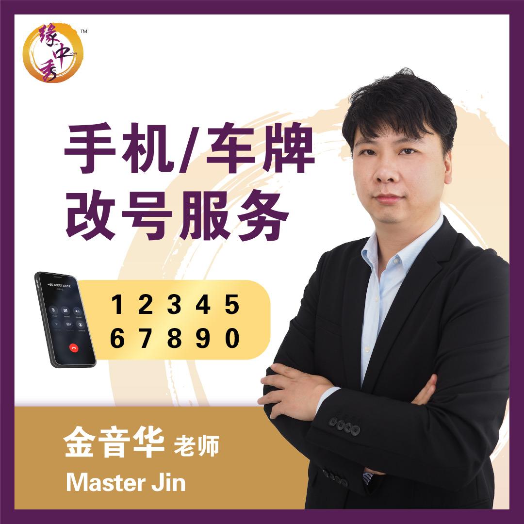 Selection of Auspicious Handphone Number by Master Jin (Yuan Zhong Siu)